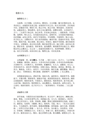 春秋繁露 汉 董仲舒 卷16.doc