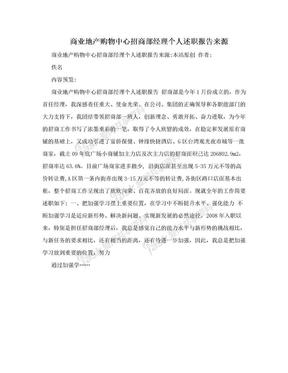 商业地产购物中心招商部经理个人述职报告来源.doc