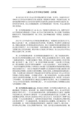 二战中山大学中国史考研的一点经验.docx