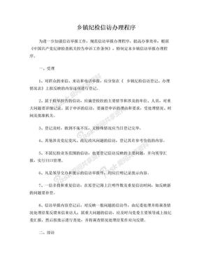 乡镇纪检信访办理程序.doc