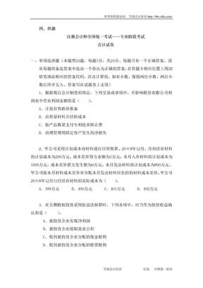 2009年CPA会计样题(试卷).doc