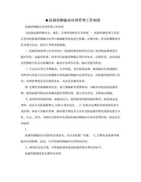★抗菌药物临床应用管理工作制度.doc