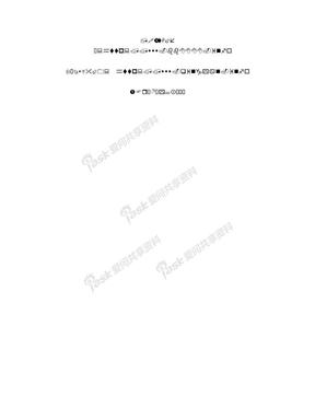 英语音标表、字母表-----+字母、字母组合发音规律.doc