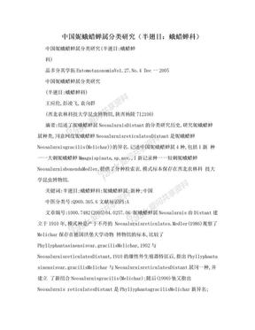 中国妮蛾蜡蝉属分类研究(半翅目:蛾蜡蝉科).doc