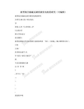 新型混合励磁无刷爪极发电机的研究(可编辑).doc