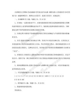 天津财经大学期末考试试题参考答案及评分标准 课程名称:证券投资学 ....doc