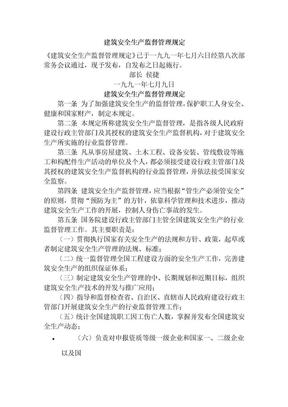 建筑安全生产监督管理规定.doc