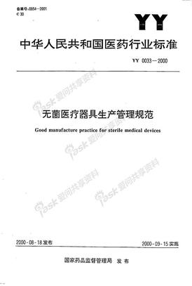 27无菌医疗器械生产管理规范yy%0033-2000.pdf