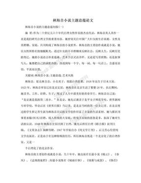 林海音小说主题意蕴论文.doc