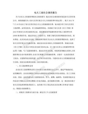 电大工商社会调查报告.doc