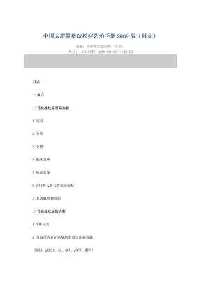 中国人群骨质疏松症防治手册2009版.doc
