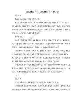 读后感怎么写-读后感怎么写和示范.doc