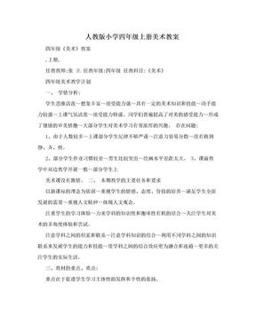 人教版小学四年级上册美术教案.doc
