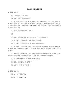 食品供货协议书简单范本.docx