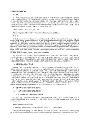 从动物词汇看英汉文化内涵.doc