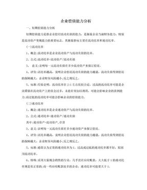 企业偿债能力分析.doc
