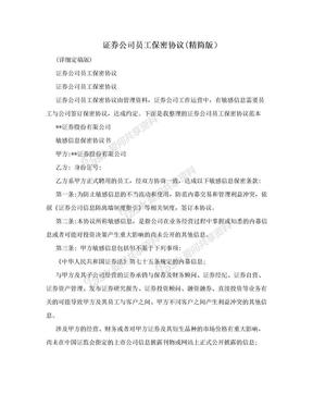 证券公司员工保密协议(精简版).doc