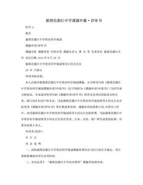 湄潭县湄江中学课题申报·评审书.doc