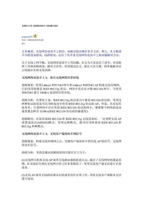 无线网络连接不上的问题大集结.doc