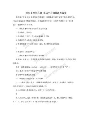 重庆小升初真题 重庆小升初真题及答案.doc