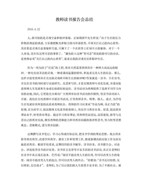 教师读书报告会总结.doc