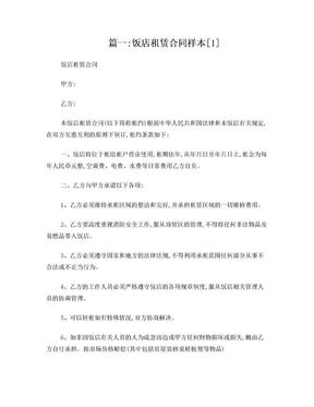 餐饮租赁合同范本.doc