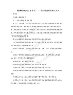 《投标企业诚信承诺书》 - 甘肃省公共资源交易网.doc
