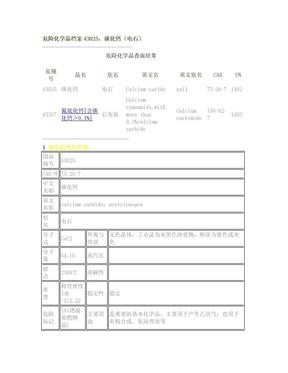 危险化学品档案43025电石.doc