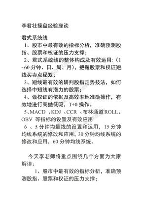 李君壮君式系统线资料.doc