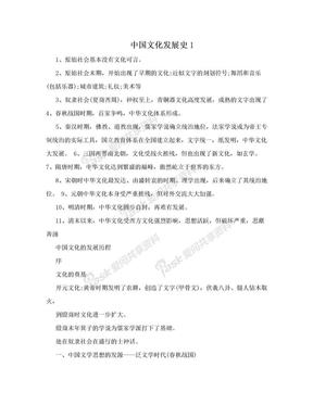 中国文化发展史1.doc