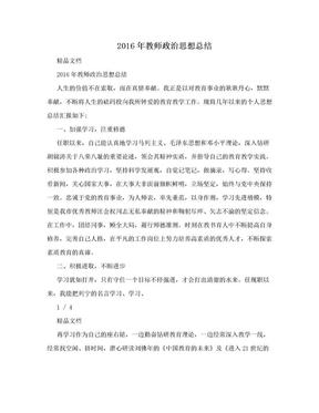 2016年教师政治思想总结.doc