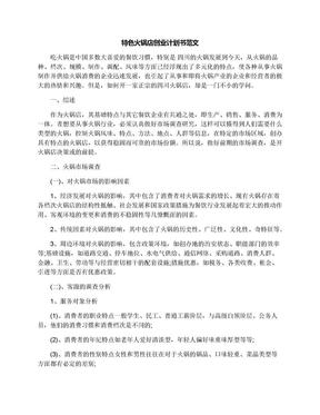 特色火锅店创业计划书范文.docx
