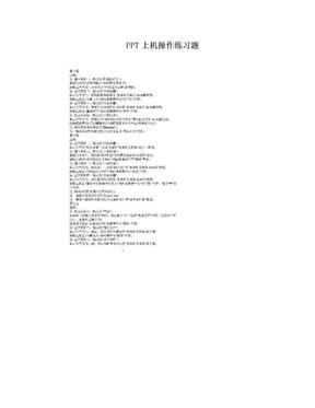 PPT上机操作练习题.doc