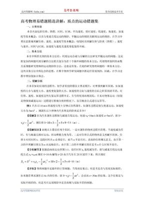 255:高中物理易错题精选讲解1:质点的运动错题集.doc