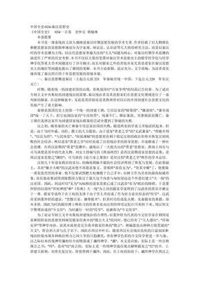 中国全史-024-秦汉思想史.doc