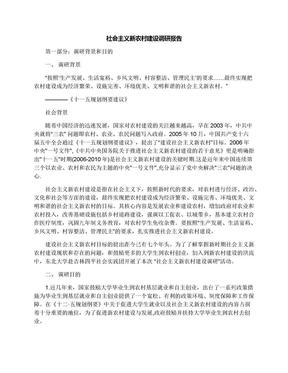 社会主义新农村建设调研报告.docx