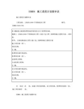 施工进度计划报审表.doc