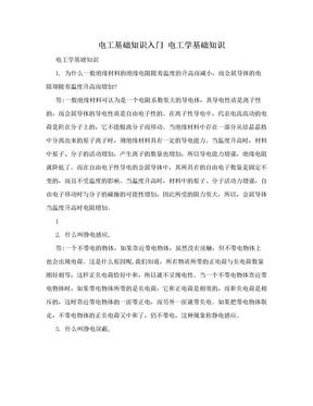 电工基础知识入门 电工学基础知识.doc