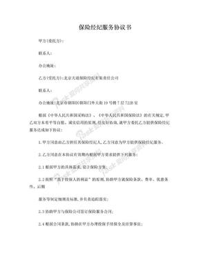 保险经纪服务协议书.doc