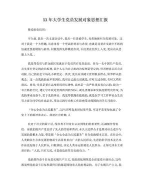 XX年大学生党员发展对象思想汇报.doc