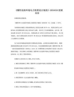 爆炸危险环境电力装置设计规范GB50058-2014标准修改说明.doc