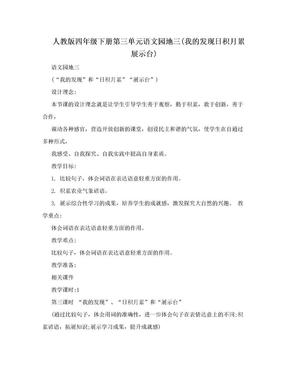 人教版四年级下册第三单元语文园地三(我的发现日积月累展示台).doc