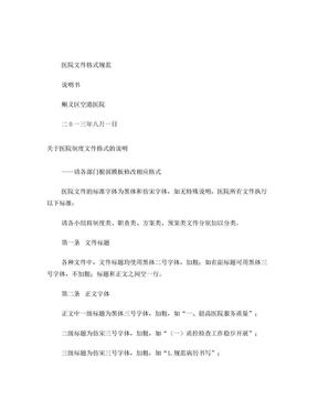 医院文件格式规范 等级评审.doc