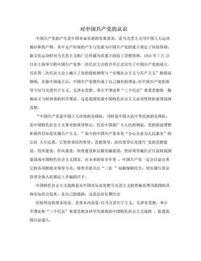 对中国共产党的认识.doc