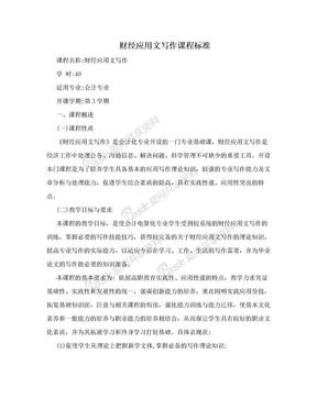 财经应用文写作课程标准.doc