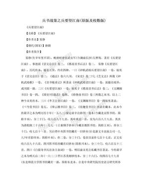 兵书战策之兵要望江南(原版及校勘版).doc