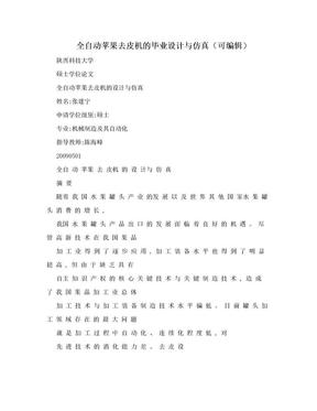 全自动苹果去皮机的毕业设计与仿真(可编辑).doc
