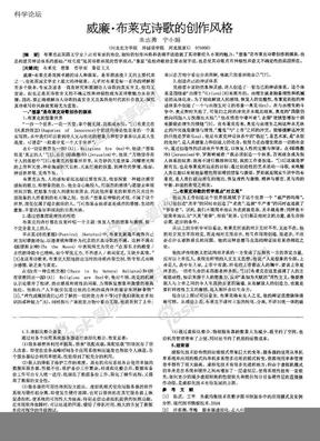威廉·布莱克诗歌的创作风格.pdf