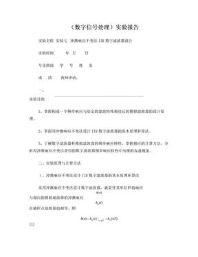 matlab实验七  冲激响应不变法IIR数字滤波器设计.doc