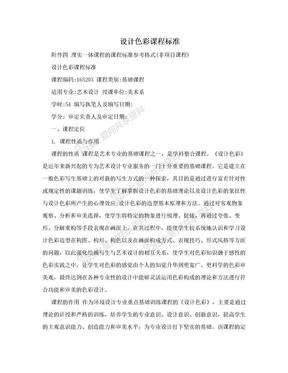设计色彩课程标准.doc
